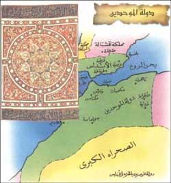 حدود دولة الموحدين بالمغرب والأندلس