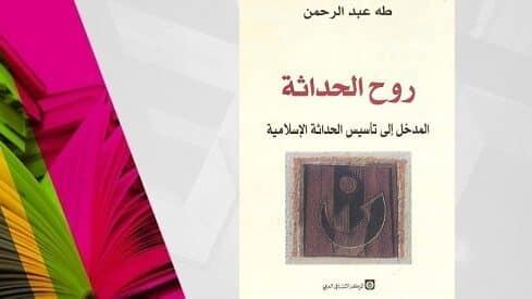 """قراءة في كتاب""""روح الحداثة"""" للفيلسوف المغربي """"طه عبد الرحمن"""""""