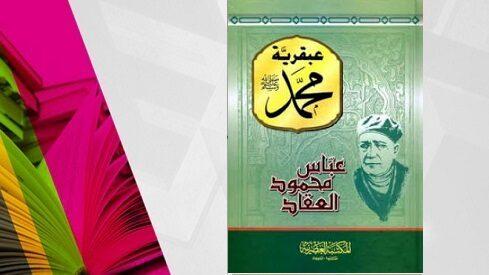 """""""عبقرية محمد"""".. فنّ تغيير العالم بلا معجزات!"""