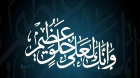 هكذا كانت أخلاق النبي ﷺ