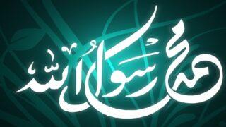 محمد ﷺ الرسول الإنسان