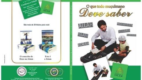الكتاب الإسلامي باللغة البرتغالية.. الواقع والمأمول