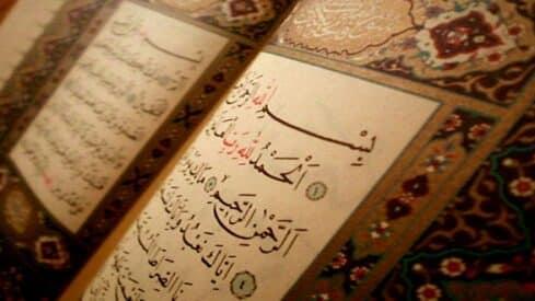 القرآن والانطلاق الحضاري (1)