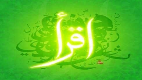 نفحات رمضان..اقرأ