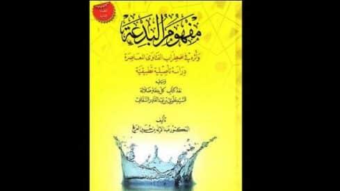 """قراءة في كتاب """"مفهوم البدعة"""" للشيخ عبد الإله العرفج"""