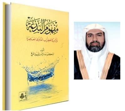 قراءة في كتاب مفهوم البدعة للدكتور عبد الإله العرفج