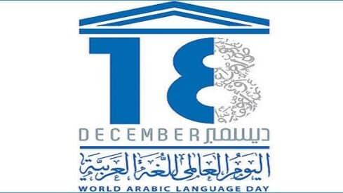 باحثون يؤكدون: يوم واحد لا يكفي لإعادة الاهتمام باللغة العربية