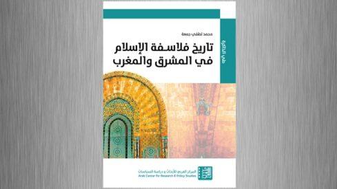 """إعادة نشر كتاب """"تاريخ فلاسفة الإسلام"""""""