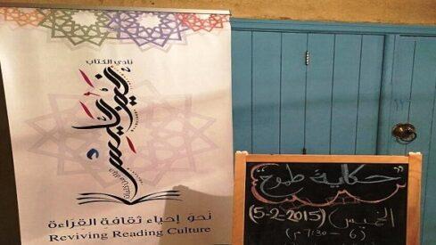 خير جليس تجربة ثقافية رائدة في قطر