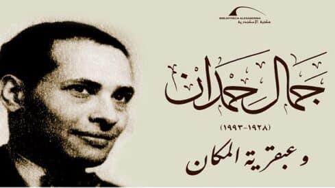 مكتبة الإسكندرية تصدر كتابا وثائقيا عن الدكتور جمال حمدان
