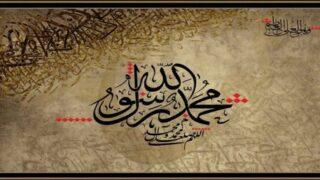 من مواقف النبي صلى الله عليه وسلم مع المخالفين