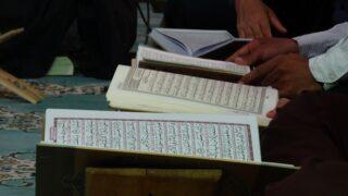 القرآن الكريم .. حاضِر مغيّب ( 1 )