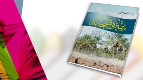 الصحابة…مهد الجزيرة ولحد العراق