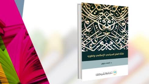 المثلث الإشكالي في الفكر الإسلامي