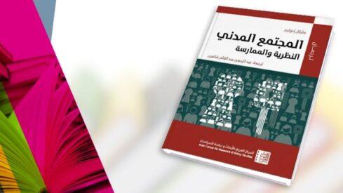 المجتمع المدني أداة الحب والحرب, الاتحاد السوفيتي, التغيير الاجتماعي, المجتمع المدني, خصوصية المجتمعات, غزو العراق,