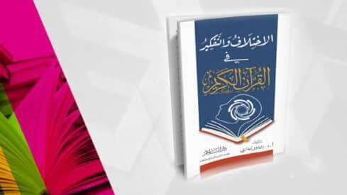 """قراءة في كتاب """"الاختلاف والتفكير في القران الكريم"""" لـ""""إسماعيل حسني"""""""