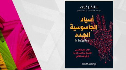 """إصدارات جديدة : """"الجاسوسية"""" و """"لغة النزاع"""", الجاسوسية, القضايا الدولية, داعش, ستيفن غراي, عبدالمجيد الغيلي, كتاب,"""