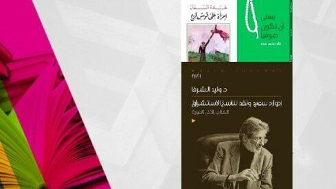 إصدارات جديدة, إدوارد سعيد, الصوفية, العلم, غادة السمان, كتاب,