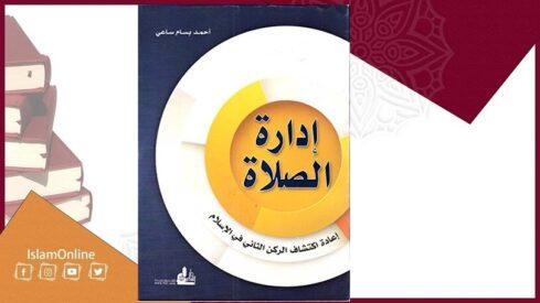 الركن الثاني في الإسلام