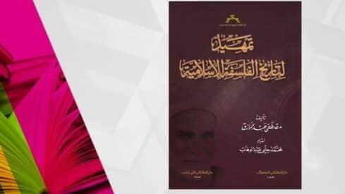 """قراءة في كتاب """"تمهيد لتاريخ الفلسفة الإسلامية"""""""