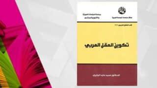 العقل المستقيل في الثقافة العربية الإسلامية في فكر محمد عابد الجابري