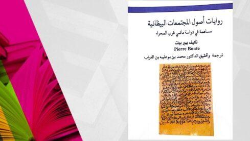 روايات أصول المجتمعات البيظانية