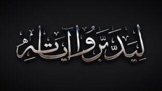 البيان القرآني في قوله تعالى (تَفِیضُ مِنَ ٱلدَّمۡعِ)
