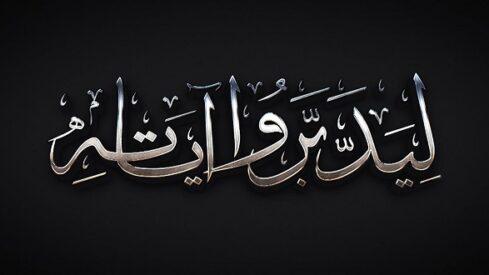 معارج البيان القرآني (1), الإعجاز البياني في القرآن, تأملات في معاني القرآن,