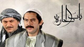 """""""باب الحارة"""" وإشكالية الفن في الفكر الإسلامي"""