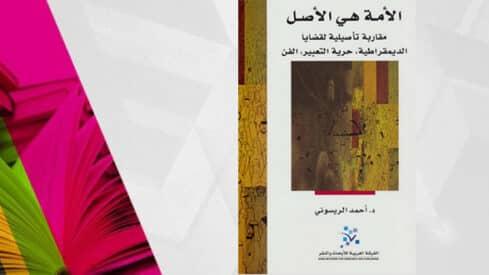 """""""الأمة هي الأصل"""".. مقاربات تأصيلية للديمقراطية وحرية التعبير والفن"""