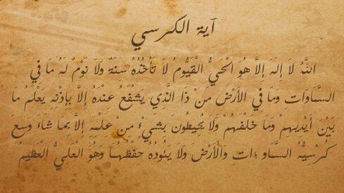 أعظم آية في كتاب الله (آية الكرسي), أعظم آية في كتاب الله, تدبر آيات القرآن, تفسير آية الكرسي,