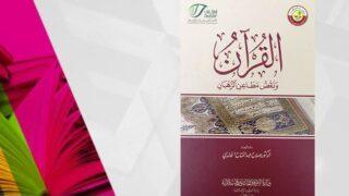 الطاعنون في القرآن وإشكال الجهل المركب
