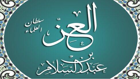 العزّ بن عبد السّلام  .. مجاهداً وزاهداً وفقيهاً ومفسراً