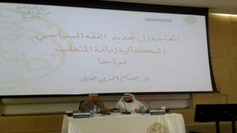 حسام الدين خليل :التباطؤ في تجديد الفقه السياسي أدى إلى نتائج وخيمة,