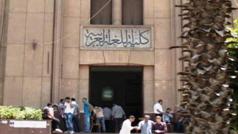 مؤتمر الأزهر: تجارب وانجازات تعليم العربية لغير الناطقين بها