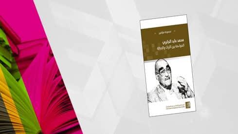 محمد عابد الجابري:المواءمة بين التراث والحداثة