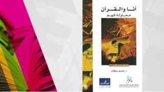 في تأسيس الفكر القرآني