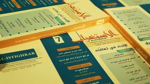 نرجسية الإلحــاد المعاصر