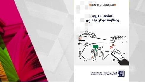 المثقفون العرب ومتلازمة ميدان تيانانمن