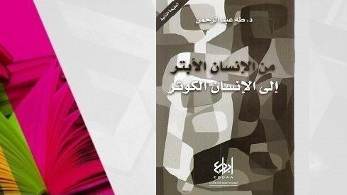 الإنسان الكوثر.. نحو فلسفة تربوية إسلامية