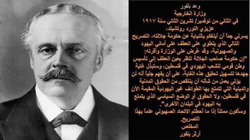 مائة عام على أشأم الوعود التاريخية