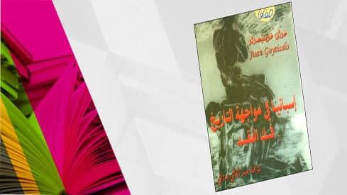 كتاب اسبانيا فى مواجه التاريخ