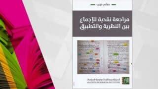 """قراءة في كتاب: """"مراجعة نقدية للإجماع بين النظرية والتطبيق"""" لـ""""حمادي ذويب"""""""