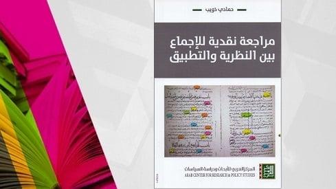 """قراءة في كتاب: """"مراجعة نقدية للإجماع بين النظرية والتطبيق"""" لـ""""حمادي ذويب"""","""