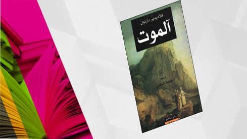 """قراءة في رواية """"ألموت"""" إحدى روائع الأدب العالمي"""