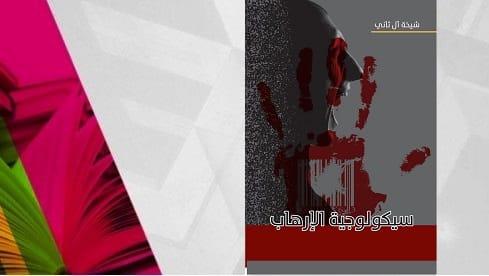 سيكولوجية الإرهاب