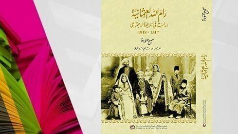 """كتاب """"رام الله العثمانية"""" دراسة في تاريخ المدينة الاجتماعي"""