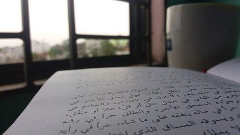 الاستشراق في الدراسات الإسلامية (3 – 3)