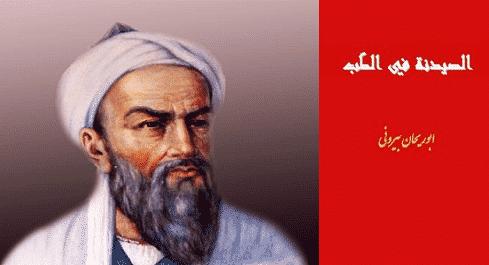 """أبو الريحان البيروني وكتابه """"الصيدنة"""""""