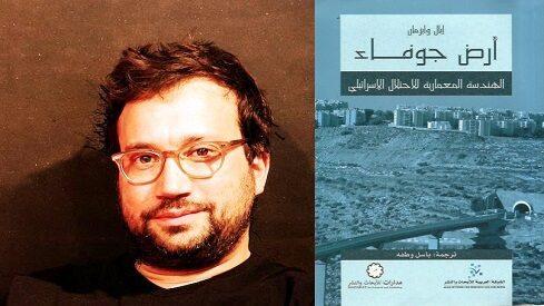 أرض جوفاء: المعمار في خدمة الاحتلال